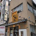 64592871 - たまに行くならこんな店は、ランチタイムから気軽に熟成肉ステーキが楽しめる、「小松屋 神田店」です。