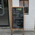 64592873 - 先日、姉妹店のBISTECCHERIA KOMATSUYA GINZA(小松屋 銀座店)に行ったことがありますが、神田に「小松屋」があると知り、とある日のランチタイムに行ってきました。