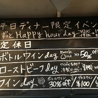 平日限定イベントが超お得!!!!
