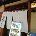 寿司の磯松 - 外観 暖簾