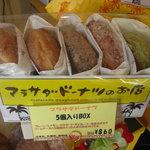 マラサダドーナツのお店 田川ファクトリー - 人気の5個入りBOX お土産に良いかも??
