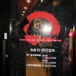 鉄板焼くわちゃん - 店内入り口
