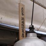 浜岡惣菜店 - 2016年の内観