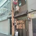一楽 - 岐阜・柳ケ瀬商店街。高島屋百貨店の南側にひっそりと・・・見逃しそうな外観です。