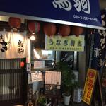 鳥駒 - 2017年3月下旬 店舗外観