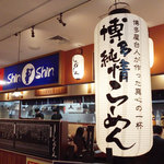 博多らーめん ShinShin - メニューはそこそこあったので、博多一口餃子や博多皿うどん、 博多屋台の名物メニューの焼きラーメンにしても良かったですね。