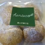 ヘンテコ - (2017/2月)ヘーゼルナッツクッキー