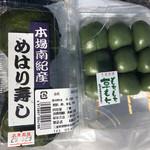 亀山パーキングエリア(上り線)売店 - めはり寿司400円+草だんご430円