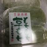 亀山パーキングエリア(上り線)売店 - もちもち草もち3個 400円?