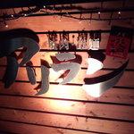 アリラン - 看板には焼肉と冷麺の文字。2本柱なのかな?