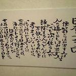 鉄板焼くわちゃん - トイレの詩