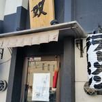 博多一双 博多駅東本店 - 2017/1/26