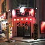 ラーメン豚の助 - お店入口風景