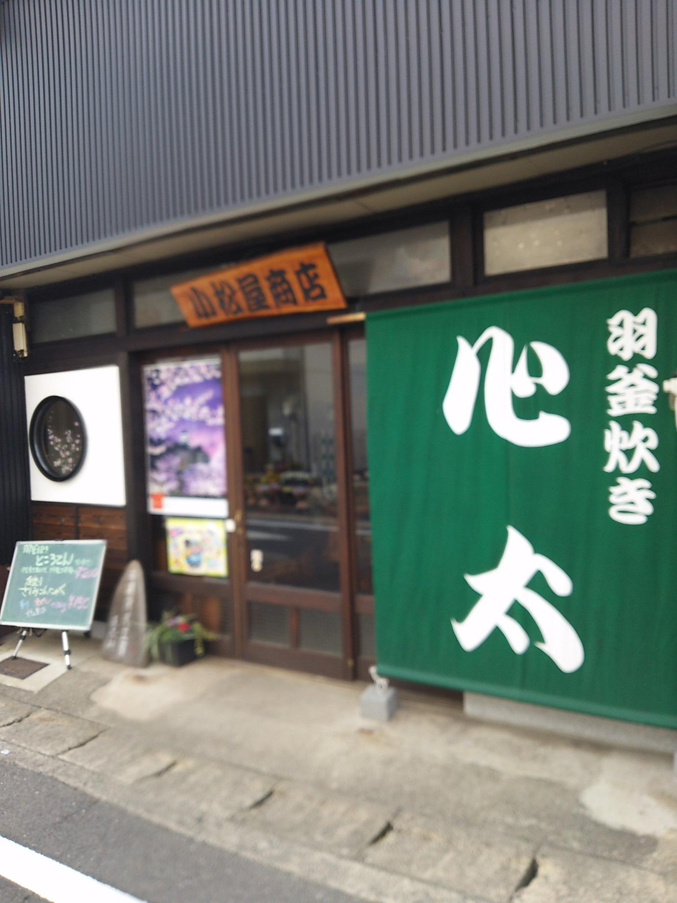 小松屋商店