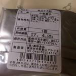 64625190 - ・南瓜小月餅 原材料や賞味期限(約1ヵ月)
