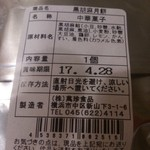 64625191 - ・黒胡麻月餅 原材料や賞味期限(約1ヵ月)