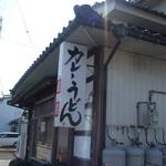 吉宗 - さすがにカレーうどんを看板にしている。