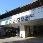 大衆酒場 増やま - 船橋駅