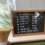 おおいたアンテナショップ温泉座 -