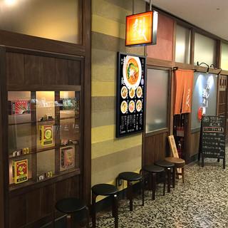 四条富小路 麺屋虎杖 - 外観写真: