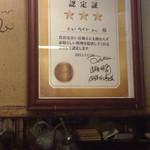 64638822 - きたな美味い店の認定書!!