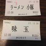 64644284 - 食券