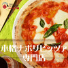 Pizzeria e Bar IL BLUENO - その他写真: