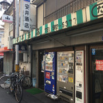 安井酒店 - 外観