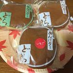 峯岸大和屋 - 料理写真: