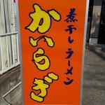 かいらぎ 二代目 - 201703看板