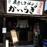 かいらぎ 二代目 - 201703外観