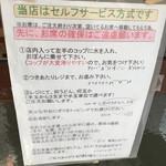 本格さぬきうどん 穂乃香 - メニュー