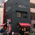 大阪ふぃがろ亭 -