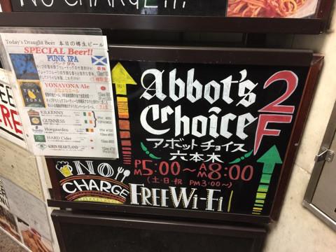 アボットチョイス 六本木 Abbot's Choice>