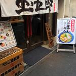玉五郎 - 店頭