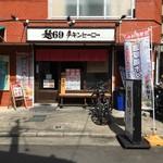 麺69 チキンヒーロー - 外観