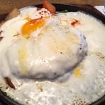 えんとつ - チーズハンバーグ150g(ホワイトソース) アップ