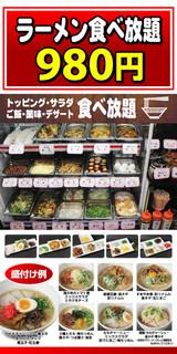 拉麺ビュッフェBUTA - 食べ放題30分980円