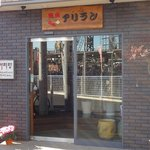 アリラン炭火焼肉店 -