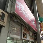 ogurayousukounobutaman - 外観