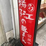ogurayousukounobutaman - 看板