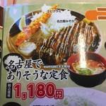 いちばん食堂 - 名古屋でありそうな定食税込1180円のメニュー