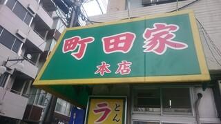 町田家 町田本店 - 外観