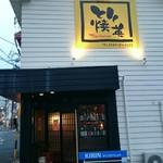 とり焼英 - お店入口
