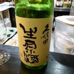 山猫軒 - 久保田の生原酒