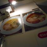 麺や 庄の gotsubo - 壁 写真