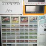 中華そば 四つ葉 - 外券売機:先購入