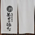 寿司の磯松 - 暖簾