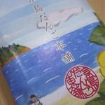 糸島だんご本舗 -