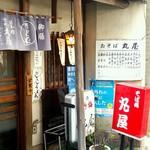 kabutochoumaruya - 外観